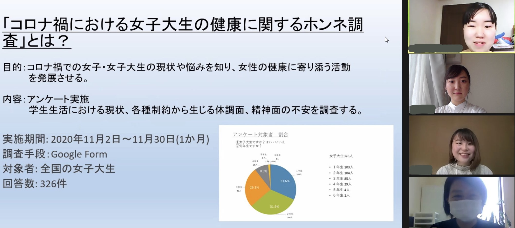 オンライン取材1.jpg