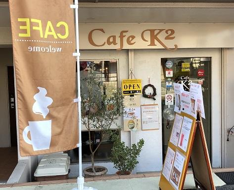CafeK2外観.jpg