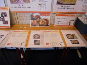 文化祭ブラウンライス展示2.JPG