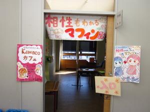 kawaco.JPG