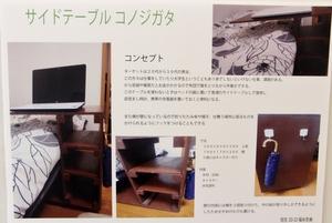 4、インテリア_サイドテーブル.JPG