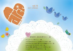 March_vol14.jpg