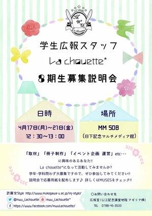 WEB用★完成版★8期生募集説明会ポスター.jpg