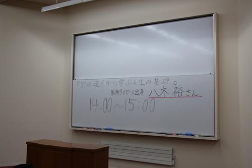 八木氏講演会1