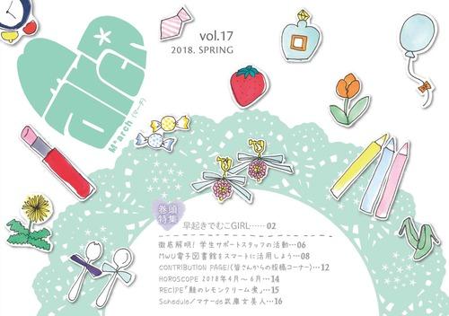 March_vol17.jpg