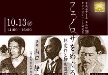 平成30年度 第2回 甲子プロジェクト研究会を開催いたしました