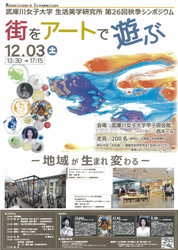 2016シンポのポスター