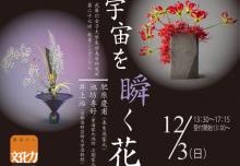 平成29年度 第27回秋季シンポジウムを開催いたしました