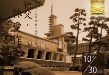 平成29年度第2回甲子プロジェクト研究会を開催いたしました